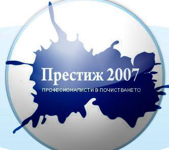 Престиж 2007, ЕООД, Пловдив