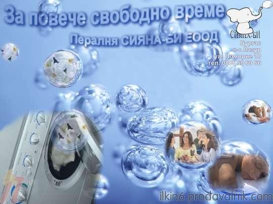СИЯНА БИ, ЕООД, Бургас