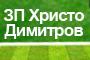 Христо Димитров, ЗП, Карнобат