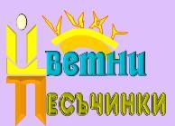 Частна детска градина  Цветни песъчинки Варна, Варна