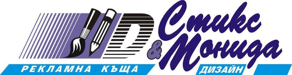 Стикс и Монида Дизайн, ООД, Казанлък