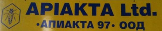 Апиакта 97, ООД, Ловеч