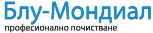 Блу - Мондиал, ООД, Кюстендил