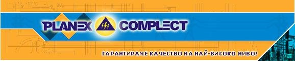 Планекс Комплект, ООД, Варна