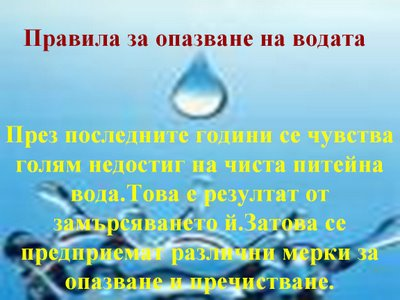 Поръчка Пречистване води