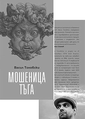 Поръчка Дизайн на книжни обложки