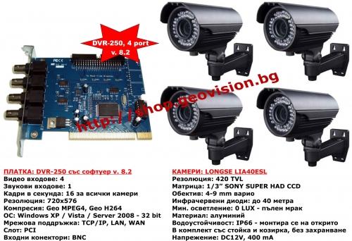 Поръчка Система за видеонаблюдение 4 инфрачервени камери за външен монтаж + платка DVR-250 за 4 камери