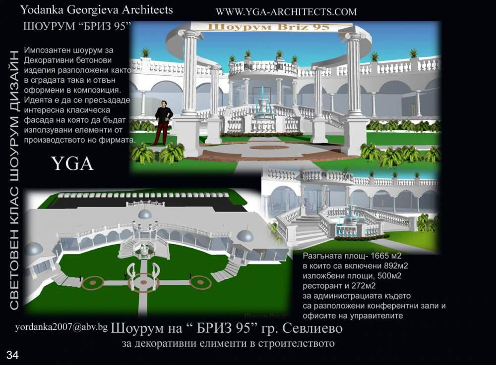 Поръчка Проектиране на логистични центрове
