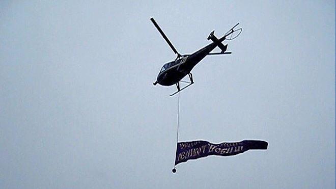 Поръчка Реклама от въздуха