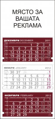 Поръчка Календар стенен Дарк 3 Червен