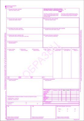 Поръчка Изработка на формуляри