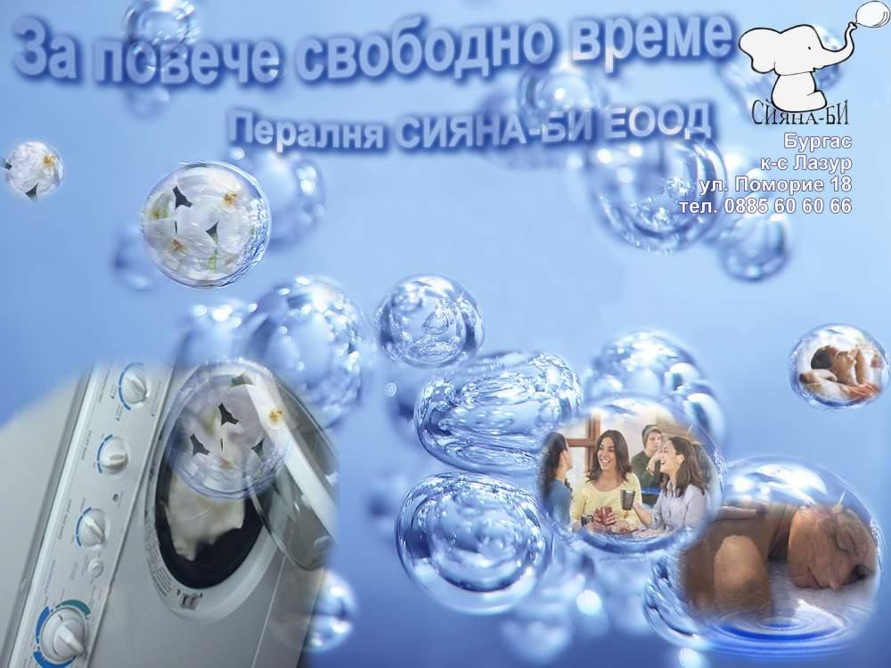 Поръчка Пералня за индивидуално пране в Бургас