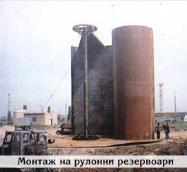 Поръчка Демонтаж и монтаж на рулонни резервоари