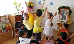 Поръчка Детска градина