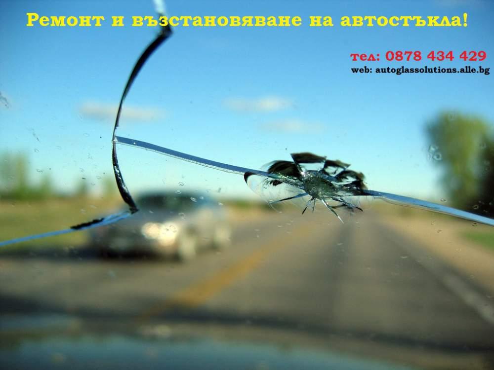 Поръчка Ремонт на предно автостъкло