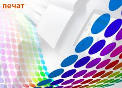 Поръчка Предпечат и печат на рекламни материали