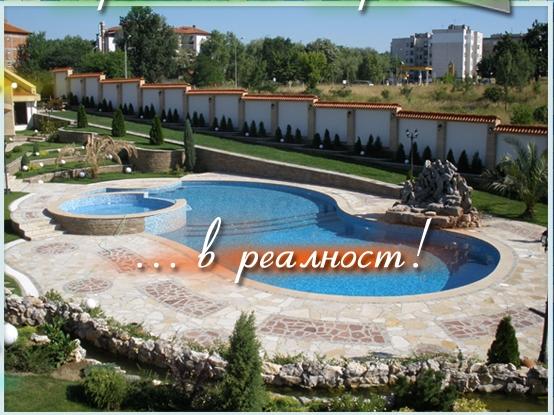 Поръчка Проектиране на басейни