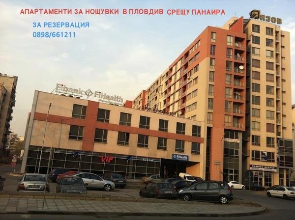 Поръчка Апартаменти за нощувки на хотелски принцип