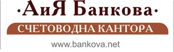 Поръчка Счетоводна кантора Пловдив АиЯ Банкова