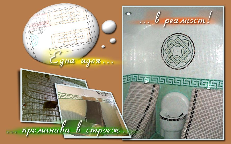 Поръчка Проектиране и изграждане на парни бани