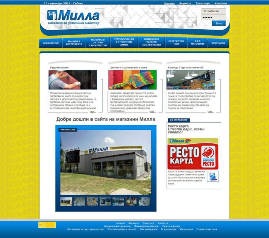 Поръчка Фирмен сайт