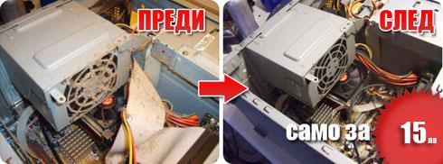Поръчка Почистване от прах и профилактика на компютри