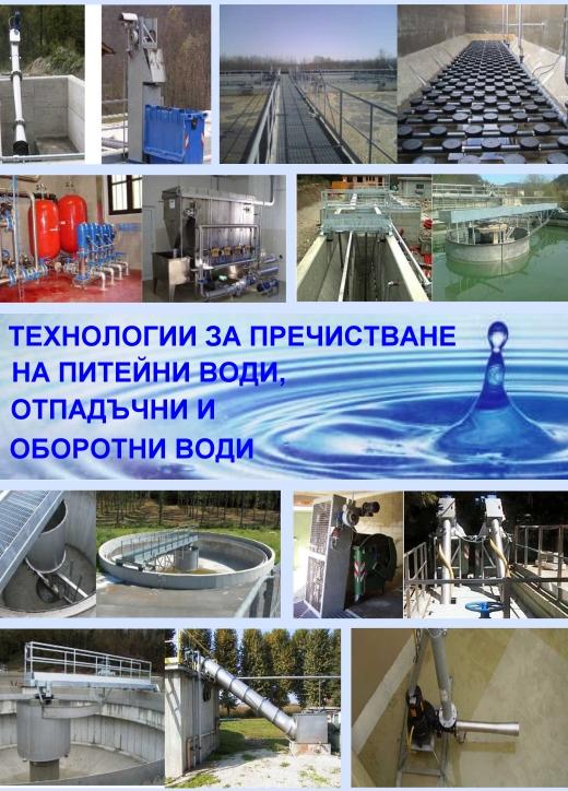 Поръчка Проектиране на пречиствателни станции