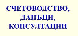 Поръчка Финансови консултации и услуги за ефективно управление на собствения капитал