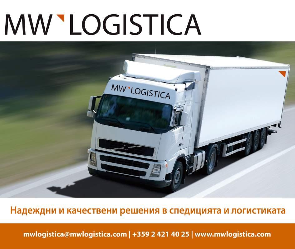 Поръчка Транзитиране и реекспортиране на пратки