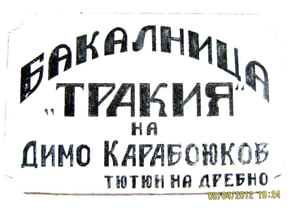 """Поръчка Почивка в """"Бакалница ТРАКИЯ"""""""