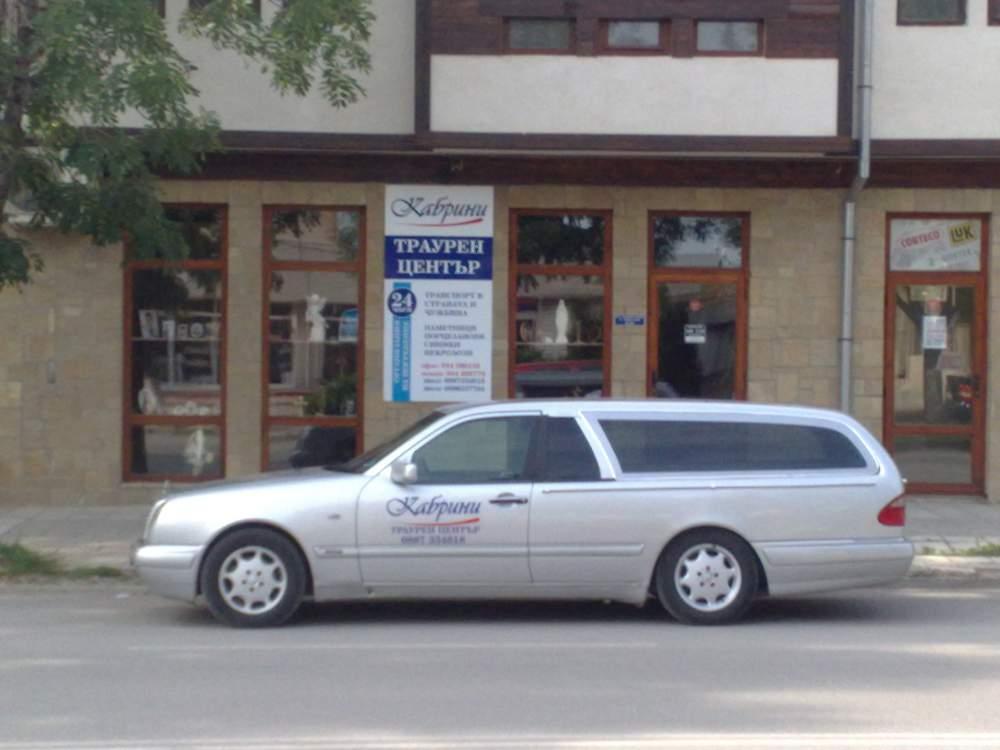 Поръчка Погребални услуги