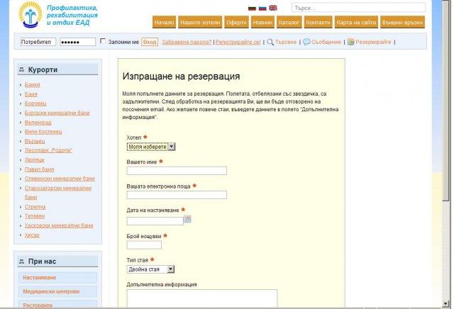 Поръчка WEB- дизайн