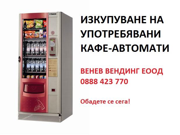 Поръчка Изкупуване на употребявани кафе-автомати Flymax, Saeco, Bianchi, Zanussi