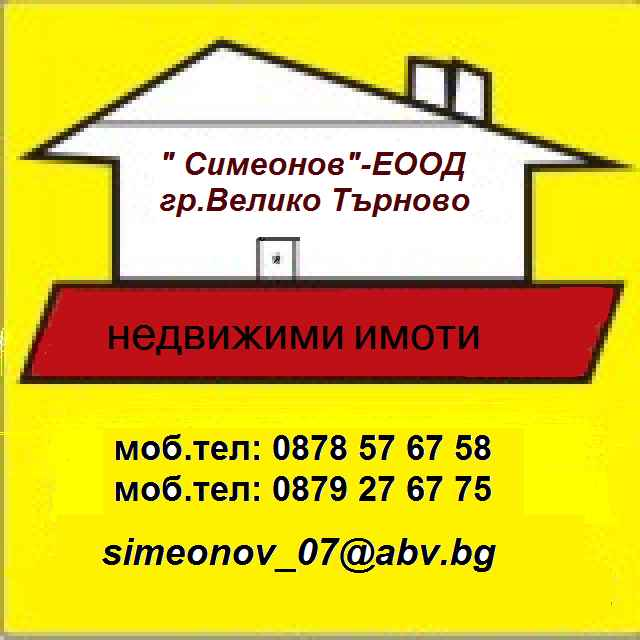 Поръчка Предлага разнообразие от имоти с коментар на цените !