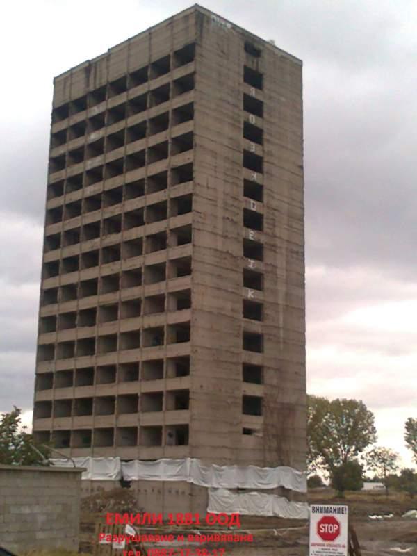 Поръчка Взривяване на сгради