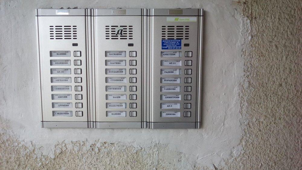 Поръчка Домофонни системи Варна