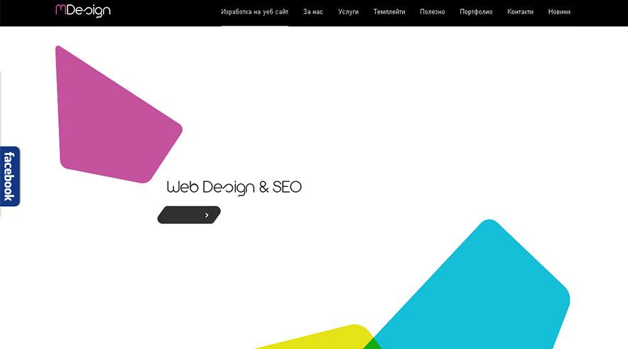 Поръчка Уеб дизайн и SEO