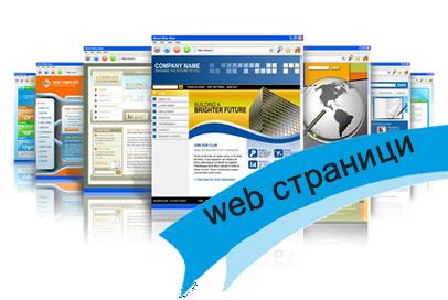 Поръчка Web и мултимедия