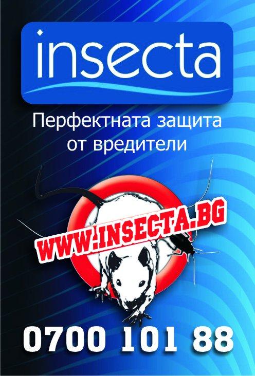 Поръчка Борба с вредители Инсекта България