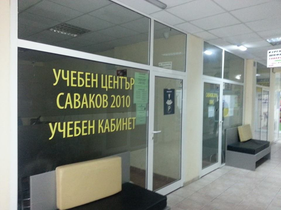 Поръчка Шофьорски курсове Автошкола Саваков