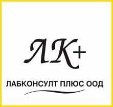 Поръчка Изпитвателна Лаборатория Лабконсулт Плюс ООД гр. София