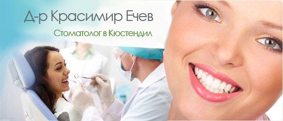 Поръчка Орална хигиена и лечение на възпалени венци