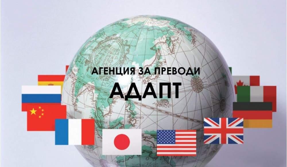 Поръчка Извършването на преводи от и на 40 езика