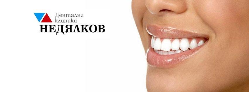 Поръчка Клиники Недялков