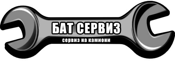 Поръчка Ремонт на товарни автомобили БАТ сервиз ЕООД София