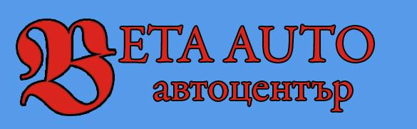 Поръчка Годишни технически прегледи Бета Ауто Варна