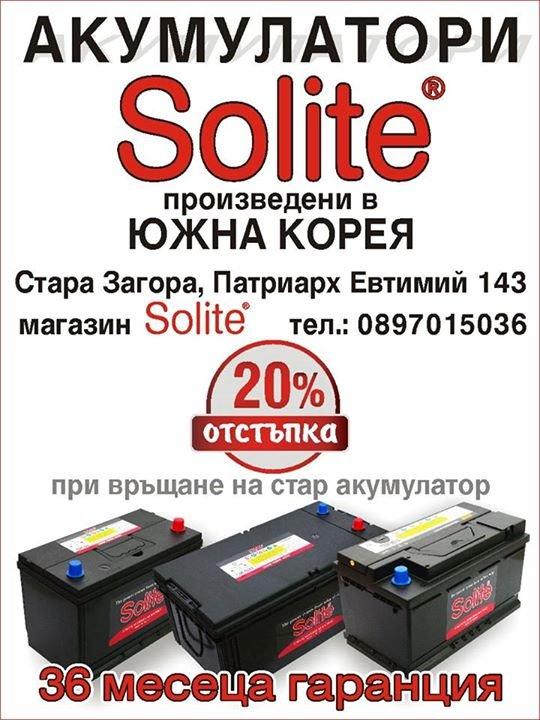 Поръчка Магазин за акумулатори Solite Стара Загора
