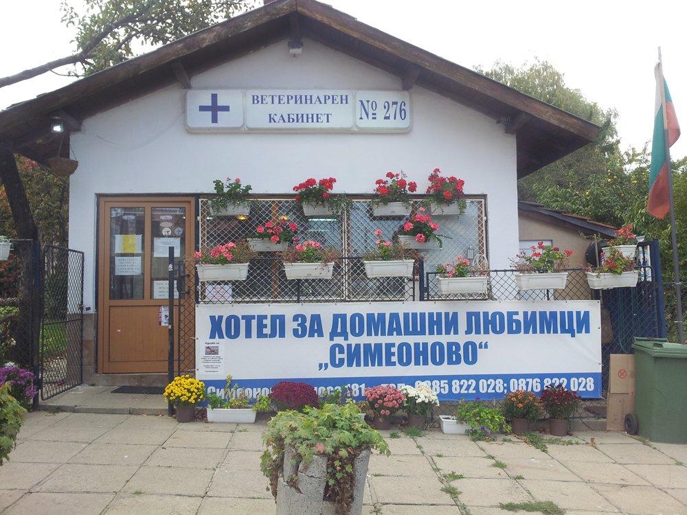 Поръчка Ветеринарна клиника Симеоново