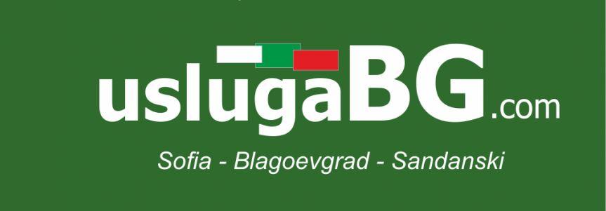 Поръчка UslugaBG.com-качествено счетоводно обслужване на български и гръцки граждани с бизнес в България!!Водене на фирми и абонамент! Преводи и легализация на документи.Апостил.Доверете ни се!