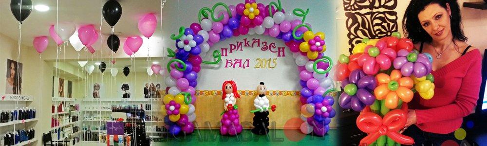 Поръчка ГАМАБАЛОН – декорации с балони с хелий в София